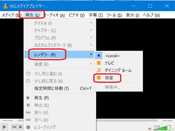 VLC media playerの操作手順